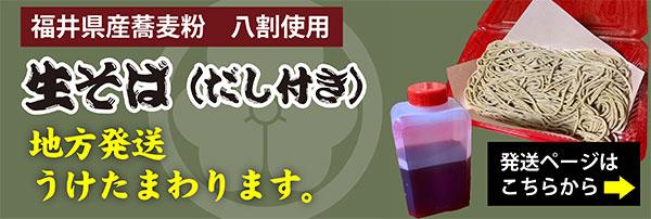 福井県産蕎麦粉 8割使用 生そば だし付き 地方発送うけたまわります