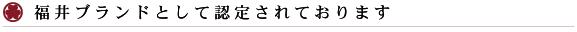 福井ブランドとして認定されております。