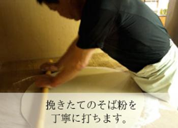 挽きたてのそば粉を丁寧に打ちます。